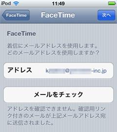 FaceTime 新しいメールアドレス宛に届いた確認用URLをクリックする