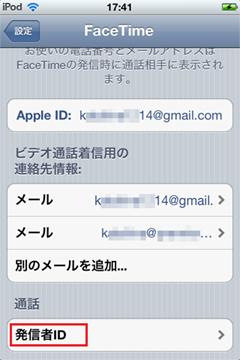 FaceTime→通話→発信者IDを設定する