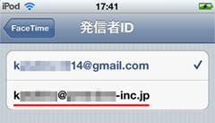Apple IDではない方のアドレスを選択