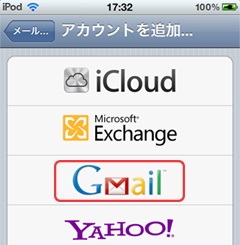 iPod touchでGmail設定