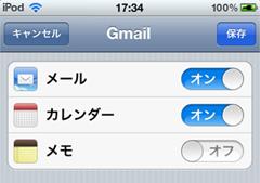 iPod touchでGmail、カレンダー、メモが利用可能