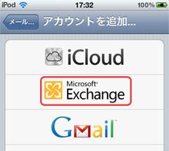 Microsoft ExchangeでGmailを設定