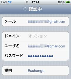iPod touchでGmailの設定項目を入力する