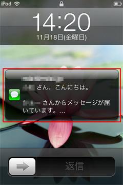 iPod touch の受信通知。ダイアログ表示、プレビューオン状態