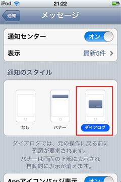 iPod touchのメッセージ通知でダイアログを選択