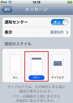 iPod touchのメッセージ通知でバナーを選択