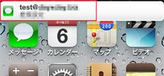 iPod touchのメッセージ通知でバナー表示