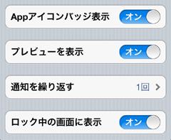 iPod touchのメッセージ通知[詳細設定項目]
