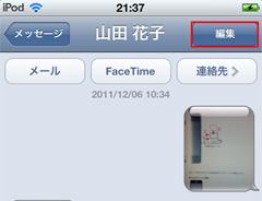 (メッセージのやり取り画面で)編集ボタンをタップ