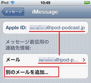 Apple IDとメッセージ着信用の連絡先情報が同じ