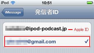 [発信者ID]に登録したアドレスを選択する