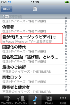 iPod touch 第4世代 ミュージックビデオも一覧に入ります。
