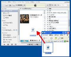 iTunesに動画を読み込みiPod touch 第4世代に動画をコピーする。
