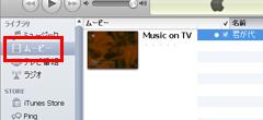 iTunesに入れた動画はムービーに入ります。