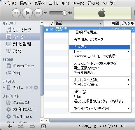 iTunesで動画のプロパティを開きます。