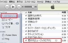 iTunesのミュージックに動画(ミュージックビデオ)が表示されます。