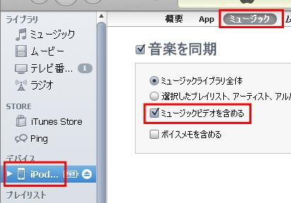 iPod touch 第4世代でミュージックビデオオも含める設定にする