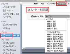 iPod touch 第4世代にムービーを同期(コピー)する。