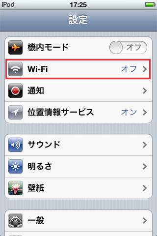 iPad touchの[設定]→[WiFi]をタップ