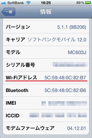iPod touchのMACアドレス