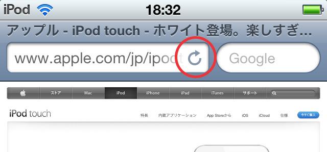 iPad touchでWebページを開き[更新]