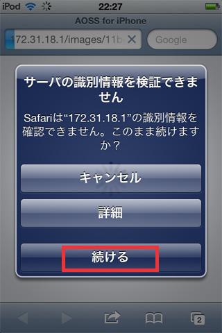 iPad touch AOSS設定時のアラート画面→[続ける]