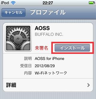 iPad touch AOSSプロファイルのインストール