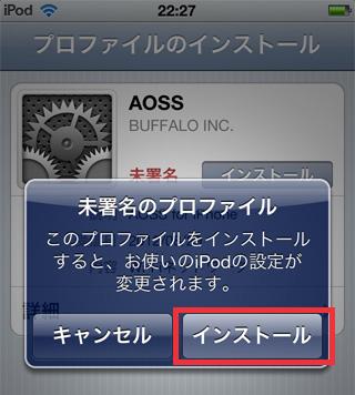 iPad touch AOSSプロファイルのインストール時のアラート