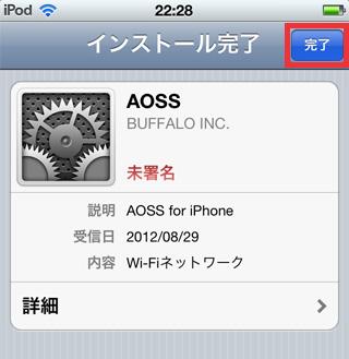 iPad touch AOSSプロファイルのインストール完了