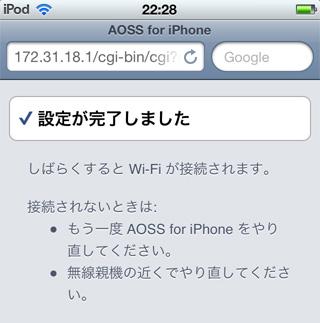 iPad touch AOSS設定完了画面