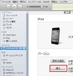 iTunesで復元ボタンを押す