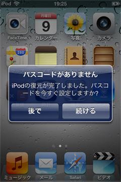 iPod touchの復旧後にパスコードがありません画面になります。