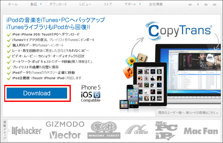 CopyTransのWebにアクセスしたら製品&ダウンロードからCopyTransを選択