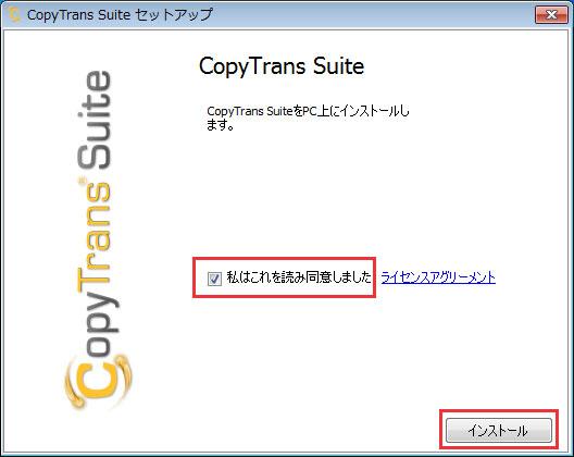 CopyTransの利用規約に同意