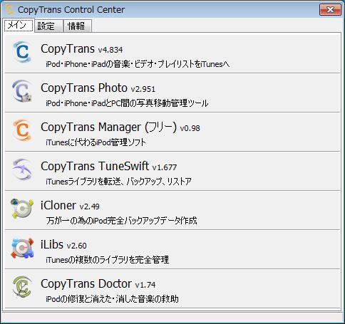 CopyTransのインストール完了