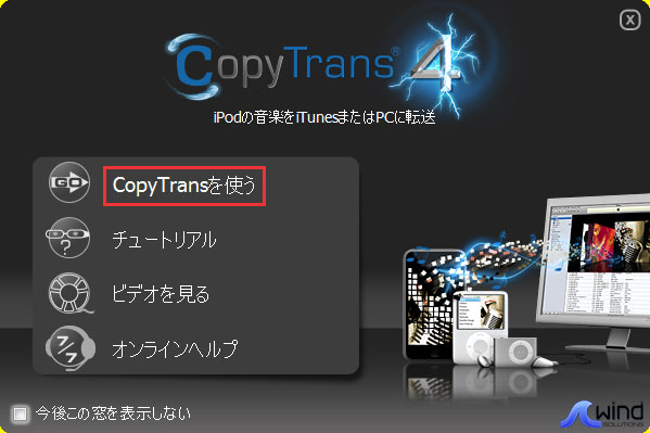 [CopyTransを使う]を選択