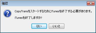 CopyTransを利用するにはiTunesを終了している必要がある
