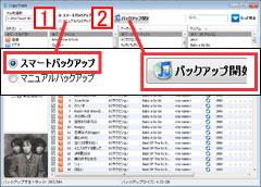 iPodに保存されている音楽を全てiTunesフォルダにバックアップ