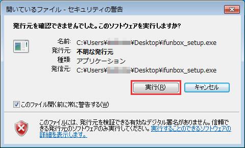 i-FunBoxのインストーラーを実行する