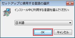 i-FunBoxを利用する際の言語を選択