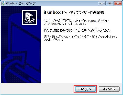 i-FunBoxのセットアップウィザード