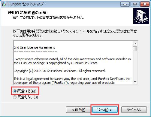 i-FunBoxの利用規約