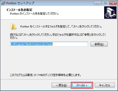 i-FunBoxのインストール先を選択