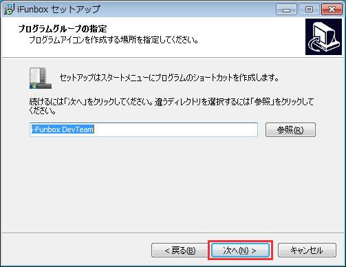 i-FunBoxのプログラムグループの指定