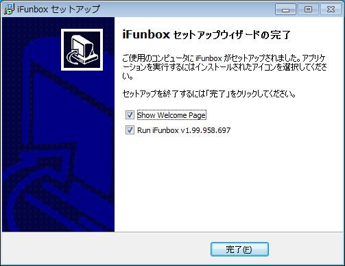 i-FunBox セットアップウィザードの完了