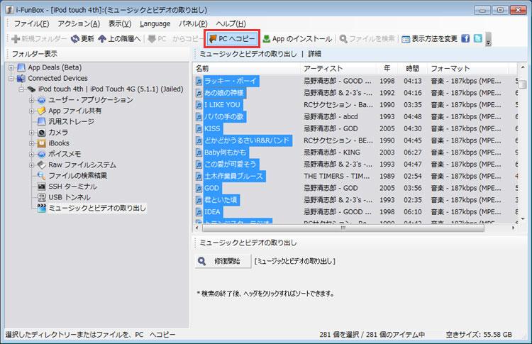 iPodに入っている音楽をi-FunBoxでPCにコピーする
