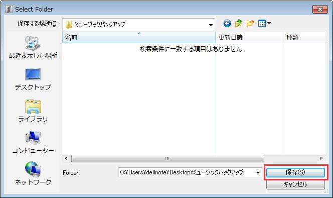 iPodに入っている曲をPCのどこに保存するかを指定する