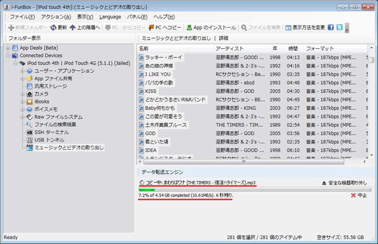i-FunBoxがiPodの曲をPCにコピーしている状況