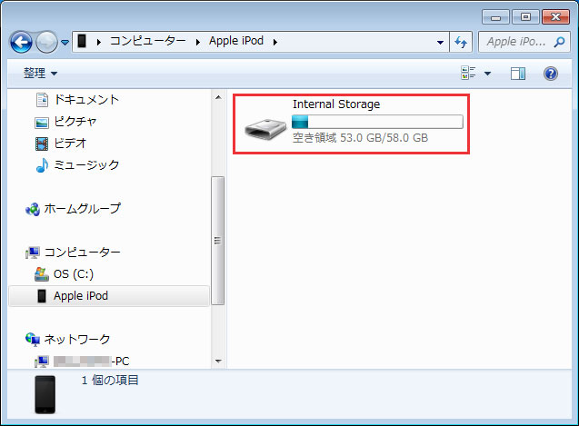 Internal Storageを開く