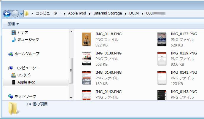 iPod touchで撮影された写真が保存されています。